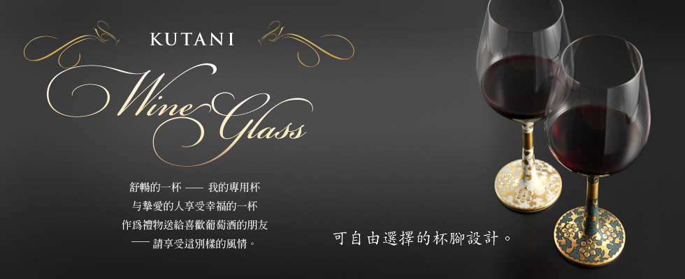 KUTANI WINE GLASS | KUTANI Wine Glass | 可自由選擇的杯腳設計。
