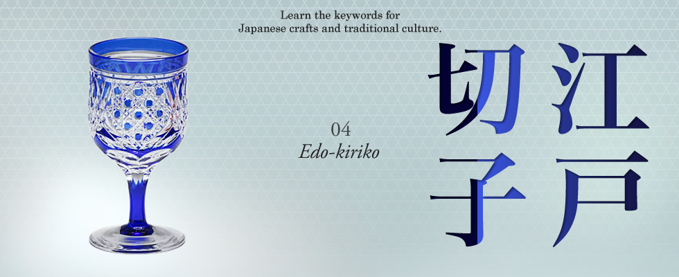 Learn the keywords for Japanese crafts and traditional culture. 04 [Edo-kiriko]